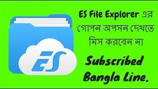 Super Cool ES File Explorer Tips & Tricks | Bangla Line.