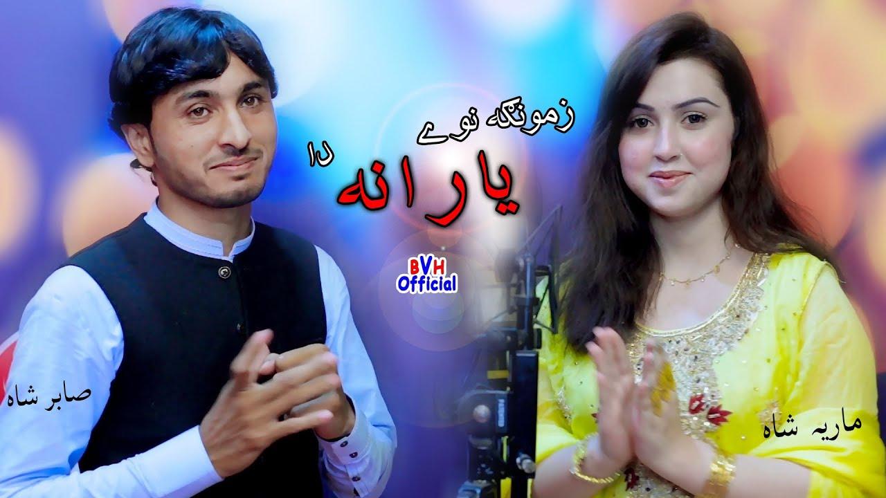 Nawey Nawey Za Mayan Shawey Yam   Zamonga Nawey Yarana Da - Sabir Shah & Maria Shah 2020 New Song