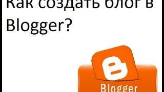 Як створити блог на Blogger - інструкція про те, як в blogger створити свій блог.