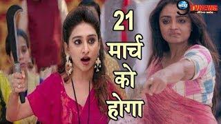 YRKKH: 2 दिन बाद होगा कीर्ति-स्वर्णा के बीच ड्रामा, पलटेगी शो की कहानी... | Kirti Swarna Drama