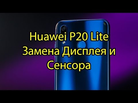 P20 Lite Huawei Замена дисплея и Сенсора (Тачскрина) \ Huawei P20 Lite LCD Touchscreen Replacement