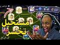 أقوى فريق بلعبة فيفا21🔥 FIFA21