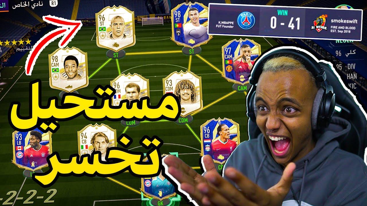 أبو فله  شوف الفريق فيفا 2021