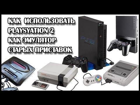 Использовать PS2 как эмулятор старых приставок