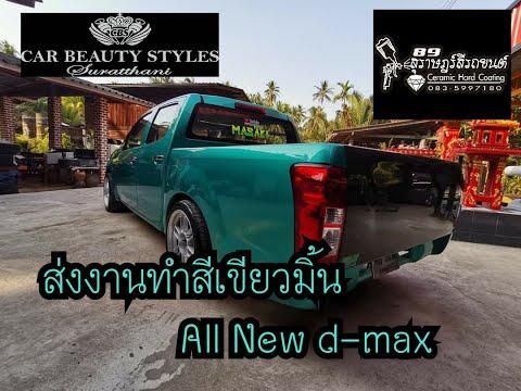 #คาร์บิ้วตี้สไตล์&สุราษฎร์สีรถยนต์ ส่งงานทำสีเขียวมิ้น All-New ISUZU D-Max