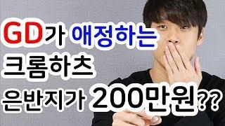 [4K] GD가 애정하는 크롬하츠 반지 간단리뷰!! [리튜버와엠]