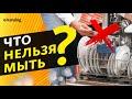 Как правильно пользоваться посудомоечной машиной mp3