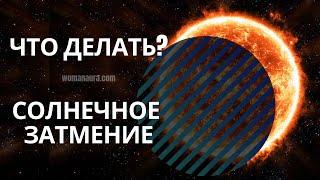 Солнечное затмение Как его правильно пройти расскажет Джйотиш