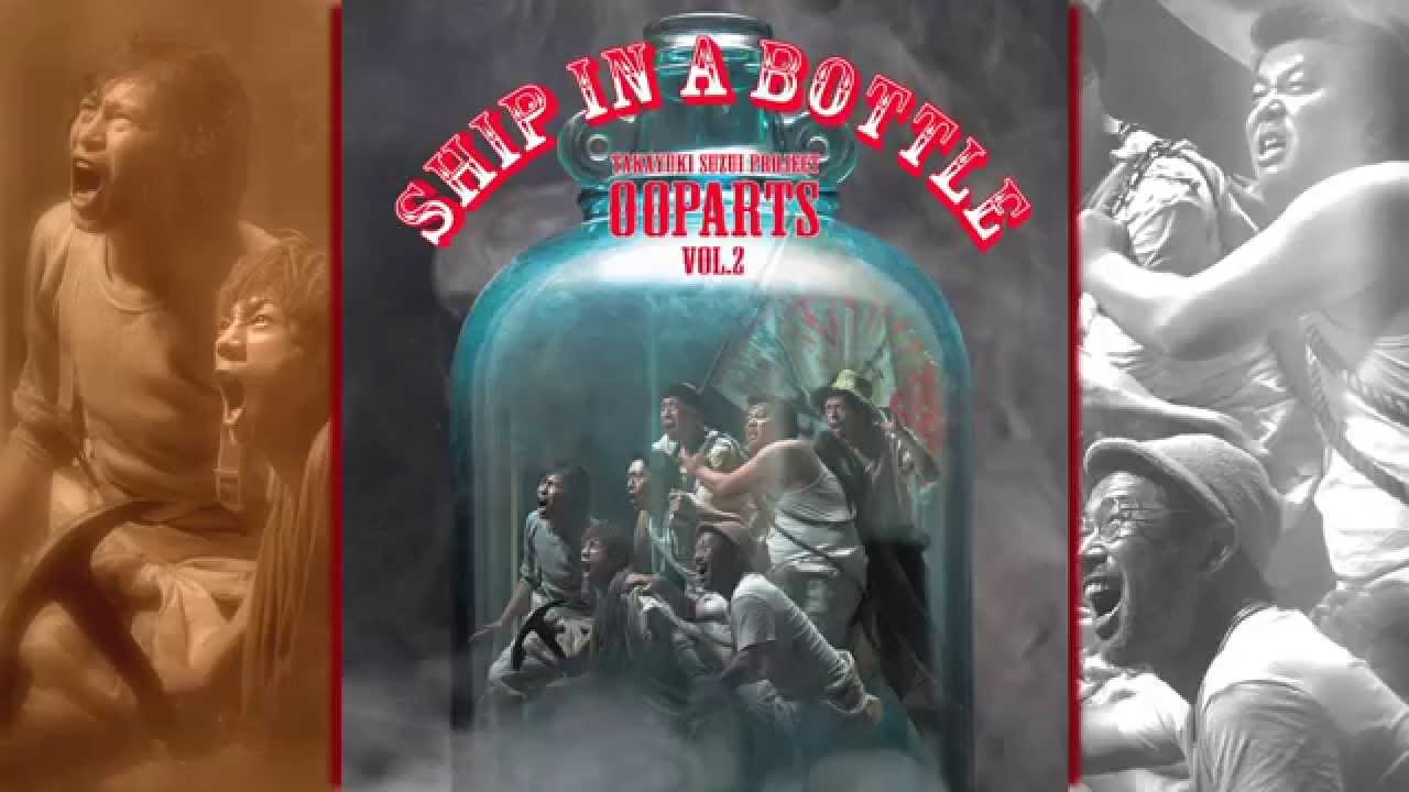 OOPARTS Vol.2 「SHIP IN A BOTTLE」