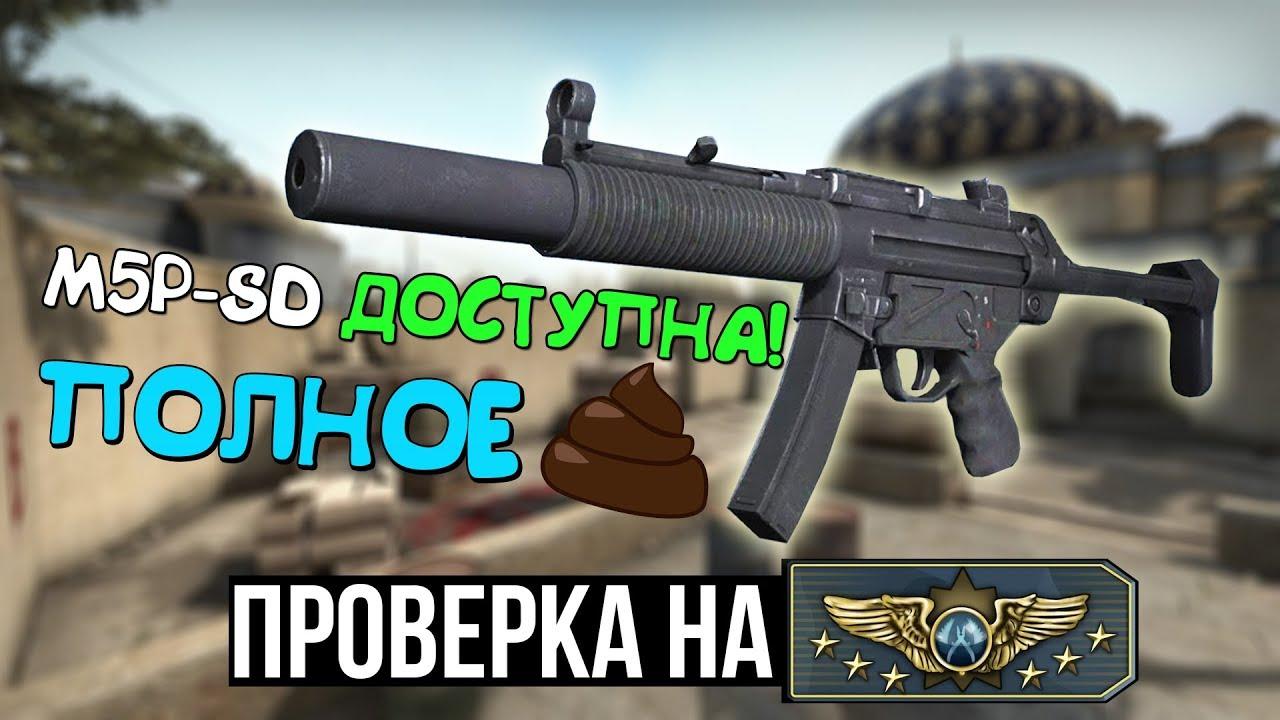 Download MP5-SD НА СУПРИМАХ В ММ - ПОЛНОЕ Г*ВНО | CS:GO
