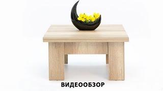 Стол журнальный Трансформер Делюкс(Продажа и производство мебели, предметов интерьера и товаров для дома. http://www.ami.by/, 2016-11-03T12:36:22.000Z)