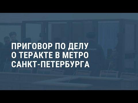 Вплоть до пожизненного: приговоры по делу о теракте в Санкт-Петербурге. Выпуск новостей