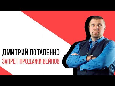 «Потапенко будит!», Интерактив, Запрет продажи вейпов, электронных сигарет и Iqos