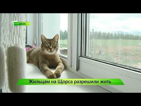 Жильцам на Щорса разрешили жить  Новости Кирова 15 10 2019