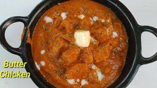 ರುಚಿಯಾದ ಬಟರ್ ಚಿಕನ್ ಮಾಡಿ ನೋಡಿ | Butter Chicken Recipe Kannada | Delicious Butter Chicken in Kannada