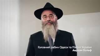 Послання миру для мешканців Криму та  Донбасу