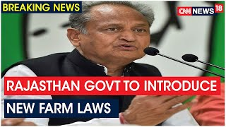 Rajasthan Govt To Introduce 4 New Farm Laws In State Assembly Tomorrow | CNN News18