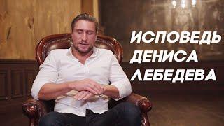 Исповедь Дениса Лебедева