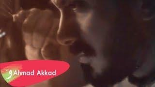 Ahmad Akkad - Taaban [Lyric Video] (2018) / أحمد العقاد - تعبان
