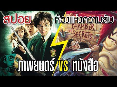 สปอย 20 ความแตกต่างของภาพยนตร์กับหนังสือ HARRY POTTER กับห้องแห่งความลับ   บ่นหนัง #HarryPotter