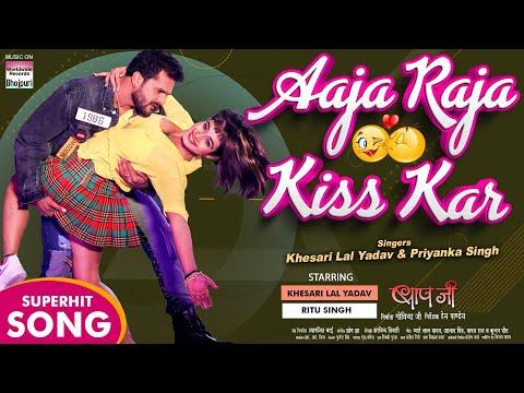#KhesariLalYadav | AAJA RAJA KISS KAR | #RituSingh  #priyankaSingh | BAAPJI | Bhojpuri Hit Song 2021