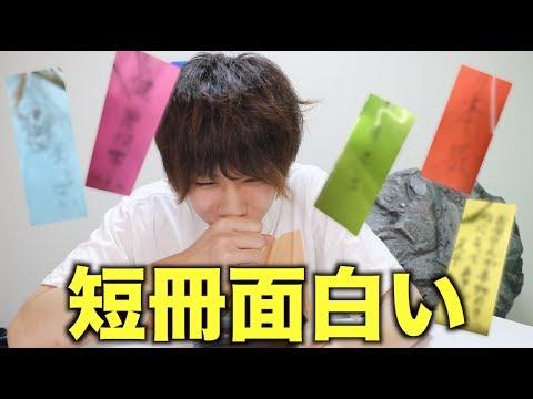 【七夕】短冊ってたまに面白いのあるよね?