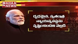 Modi Inaugurates International Judicial Conference 2020   MAHAA NEWS