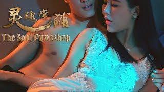 [Full Movie] The Soul Pawnshop, Eng Sub 灵魂当铺 | Fantasy Romance 魔幻爱情电影 1080P