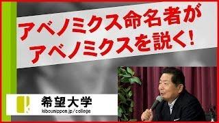 中川秀直先生のアベノミクスと日本〜3本の矢は実を結ぶか?〜 中川秀直 検索動画 8