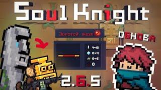Soul Knight 2.6.5   Новое оружие Босса Обновлённый Разбойник R P   Пасхальная Статуя