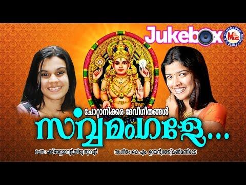 സർവ്വമംഗളേ  | SARVAMANGALE | Hindu Devotional Songs | Chottanikkara Devi Songs