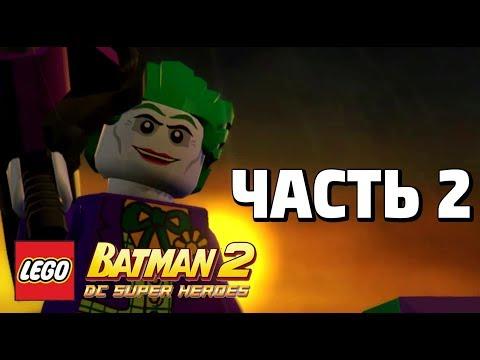 LEGO Batman 2: DC Super Heroes Прохождение - Часть 2 - УКРЫВАТЕЛЬСТВО ПРЕСТУПНИКА