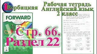 Скачать ГДЗ Стр 66 Рабочая тетрадь 2 класс Вербицкая английский Forward раздел 22