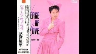 荻野目洋子 (Yōko Oginome) – Verge Of Love (1988) 荻野目洋子 検索動画 36
