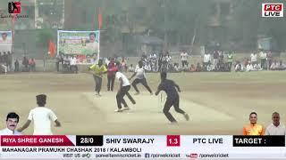 RIYA SHREE GANESH VS SHIV SWARAJY AT MAHANAGAR PRAMUKH CHASHAK 2018 / KALAMBOLI