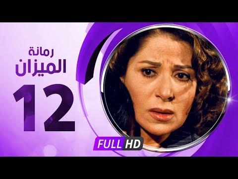 مسلسل رمانة الميزان حلقة 12 HD كاملة