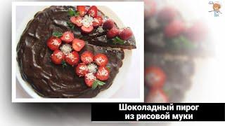 Безглютеновый шоколадный пирог из рисовой муки
