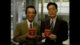 1993年11月に大阪で流れていたテレビコマーシャルです。 01 キッセイ薬...