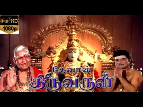 Tamil Full Movie HD | Thiruvarul | A.V.M Rajan, Variyaar Swamy | Tamil Movie