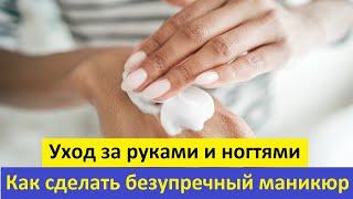 Уход за руками и ногтями Как сделать безупречный маникюр