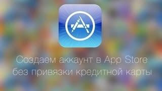 Как создать аккаунт в App Store без кредитной карты(В этом видео описана процедура создания аккаунта в App Store без кредитной карты. Пожалуйста, подпишитесь на..., 2013-06-13T11:31:05.000Z)