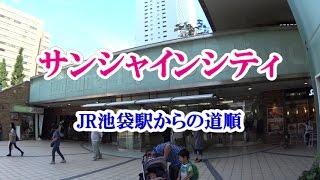 【アクセス】池袋 サンシャインシティ JR池袋駅からの道順