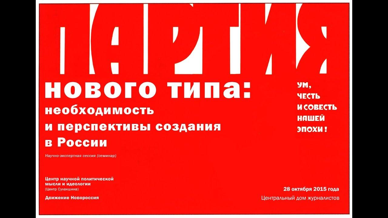 Картинки по запросу Партия нового типа Сулакшина