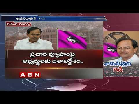 KCR Plans 15,16 Days Schedule For Polls Campaign | ABN Telugu