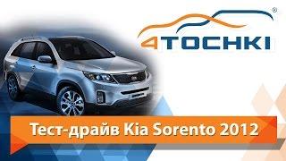 Тест-драйв Kia Sorento - 4 точки. Шины и диски 4точки - Wheels & Tyres 4tochki