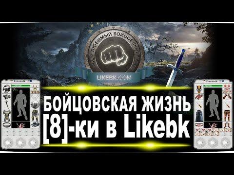 #2 Бойцовская жизнь [8]-ки в Likebk! Бойцовский клуб!