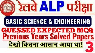 Railway ALP AND TECHNICIAN CBT-2 BASIC SCIENCE AND ENGINEERING DRAWING PREVIOUS YEARS SOLVED PAPER