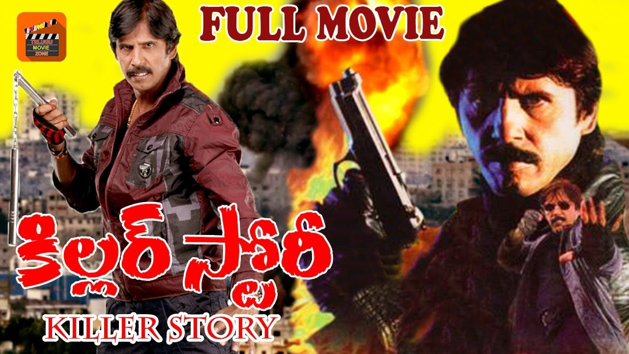 new police story 2004 full movie in hindi dubbed