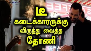 Dhoni Respect Tea Shop Worker