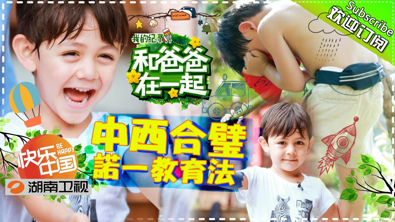 Together With Dad S3 Documentary EP7 20150821【Hunan TV ...